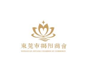 东莞市揭阳商会